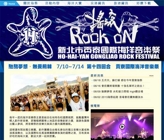 Ho-Hai-Yan Festival Webpage